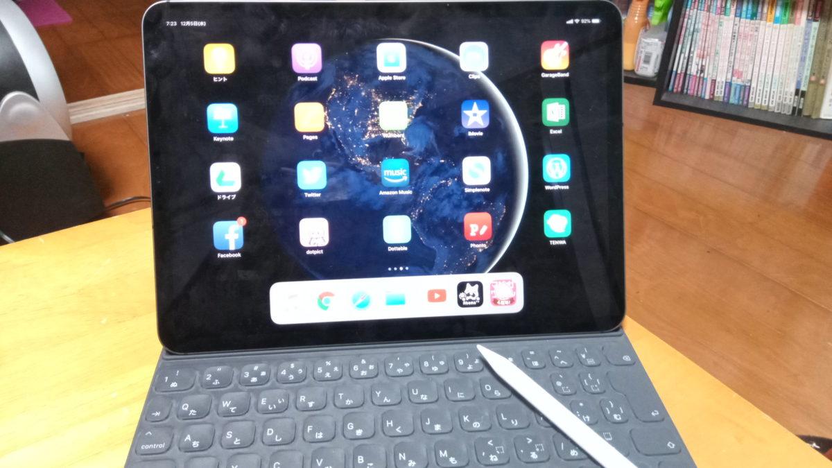 iPadにキーボード繋いでる状態