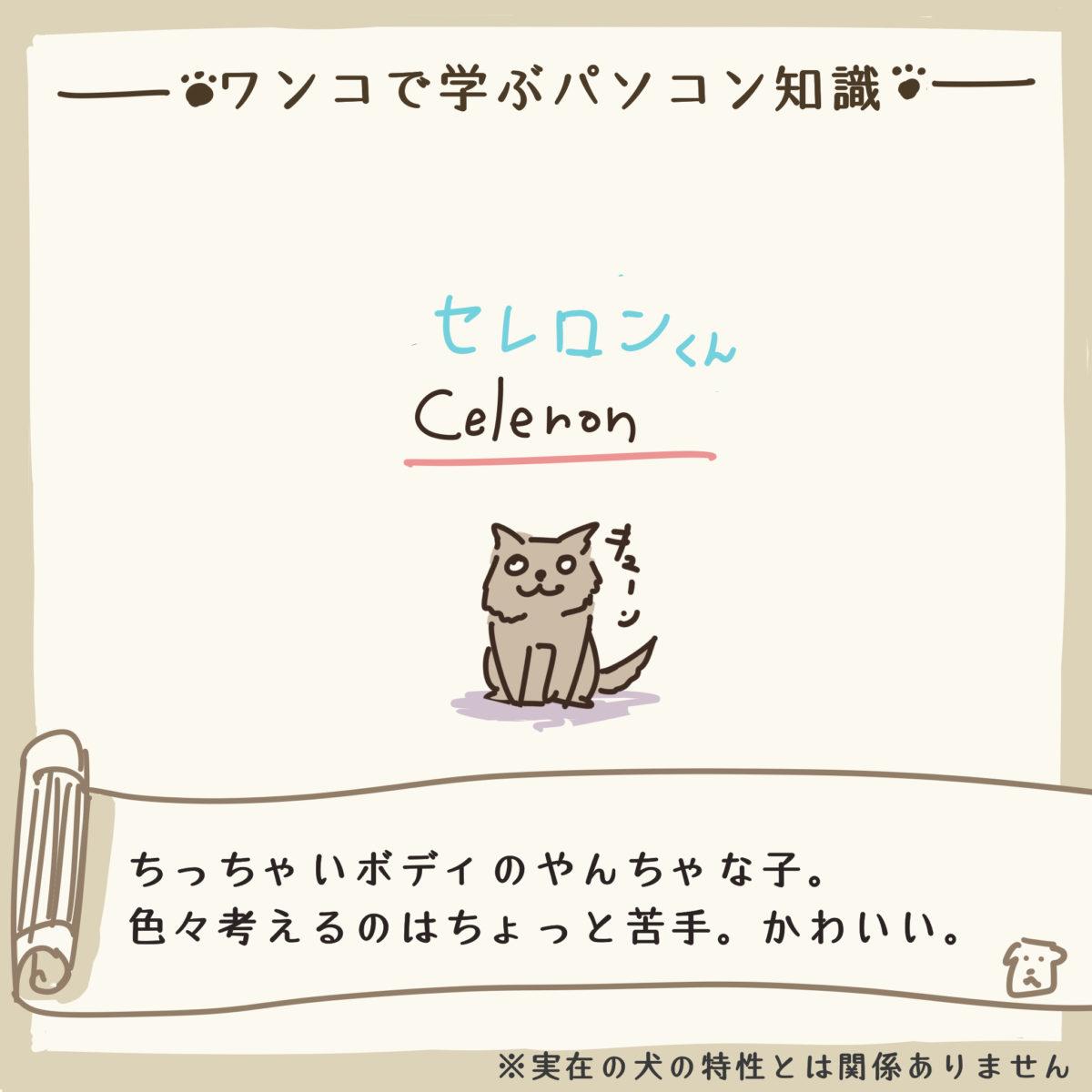 Celeron