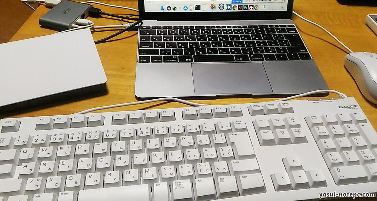 ノートパソコンにマウスやキーボードをつないでいる図